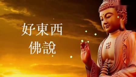 佛教教育短片 农历七月是最好的还债月!三件事助你还清累世的债!任何事都能逢凶化吉,福瑞吉祥,