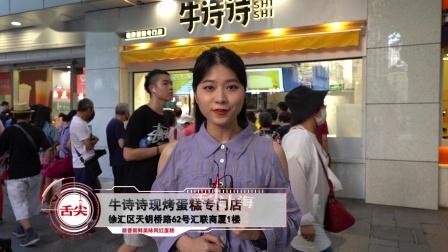舌尖上海之牛诗诗现烤蛋糕专门店
