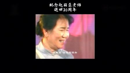 巩汉林发视频回忆赵丽蓉-我非常怀念赵妈