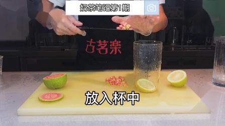 红芭乐水果茶制作流程.MP4