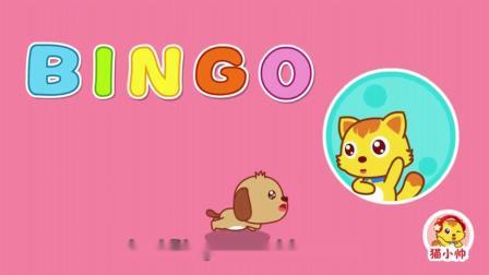 《猫小帅儿歌Bingo》只要喊一声宾果,狗狗就会摇尾巴跑过来