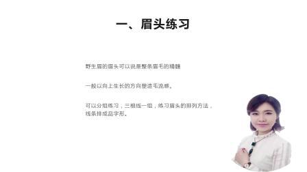 百色专业时尚纹绣培训机构,野生眉的画法步骤视频,肖苗老师