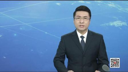阿克苏新闻2020-09-11汉