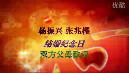 杨振兴 张兆槿结婚纪念日双方父母制词