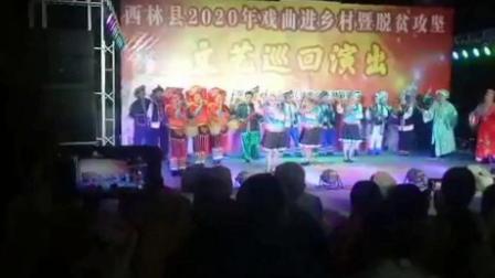 皆马村专场,百色西林县2020年戏曲进乡村暨脱贫攻坚活动走进乡村
