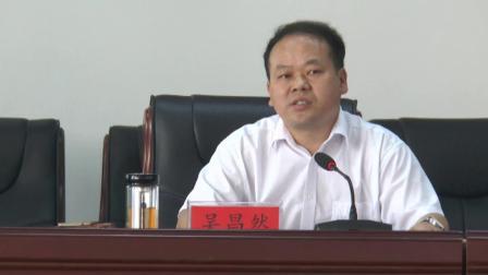 吴昌然在通山县第七次全国人口普查综合业务培训会上的讲话