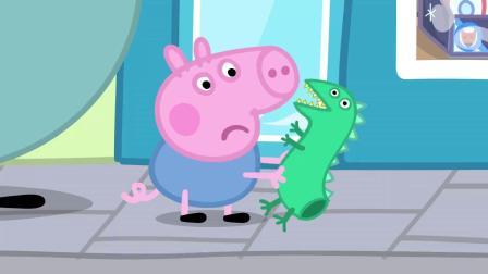 乔治太喜欢恐龙先生,连吃饭洗澡都带着,但是恐龙先生却坏了!