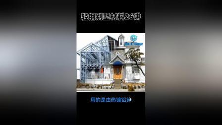 鲁工润屋轻钢别墅材料龙骨介绍