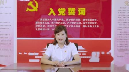 伊春市财政局微党课 第二节 主讲人:靳影