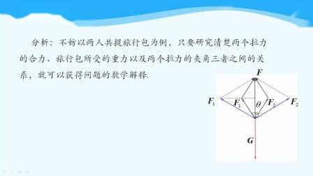 6. 4.2向量在物理中的应用举例_名师优课(数学人教A版必修二高一下册)李老师
