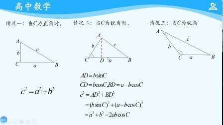 6. 4.3余弦、正弦定理(1)_名师优课(数学人教A版必修二高一下册)贾老师