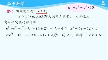 6. 4.3余弦、正弦定理(3)_名师优课(数学人教A版必修二高一下册)刘老师