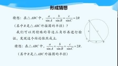6. 4.3余弦、正弦定理(5)_名师优课(数学人教A版必修二高一下册)周老师