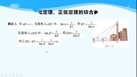 6. 4.3余弦、正弦定理(7)_名师优课(数学人教A版必修二高一下册)王老师