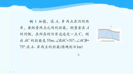 6. 4.3余弦、正弦定理(6)_名师优课(数学人教A版必修二高一下册)宋老师