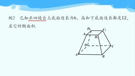 8.3.1棱柱、棱锥、棱台的表面积和体积_名师优课(数学人教A版必修二高一下册)刘老师