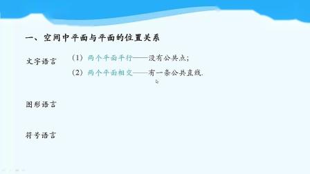 8.5.3平面与平面平行(1)_名师优课(数学人教A版必修二高一下册)宋老师