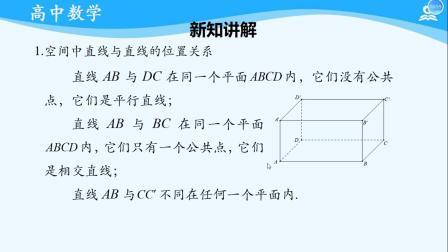 8.4.2空间点、直线、平面之间的位置关系_名师优课(数学人教A版必修二高一下册)周老师