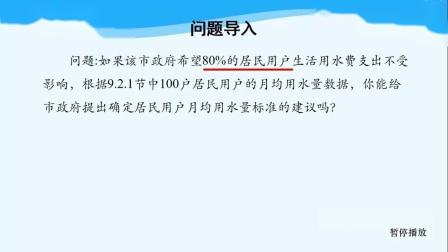 9.2.2总体百分位数的估计_名师优课(数学人教A版必修二高一下册)周老师