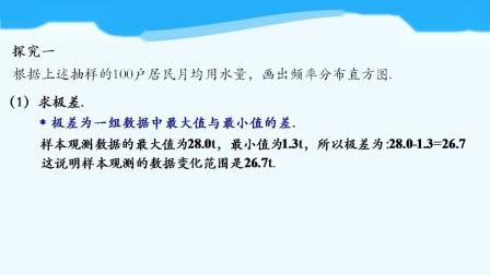 9.2.1总体取值规律的估计(1)_名师优课(数学人教A版必修二高一下册)李老师
