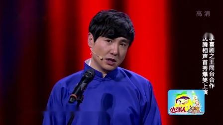 太搞笑了吧!岳云鹏沈腾表演相声-王牌对王牌-part-06
