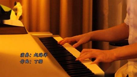 《夜色钢琴曲》铁齿铜牙纪晓岚-赵海洋钢琴演奏视频
