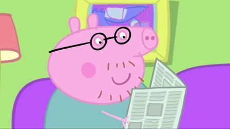 小猪佩奇:佩奇很失落,他找不到乔治了,乔治实在太会捉迷藏了!