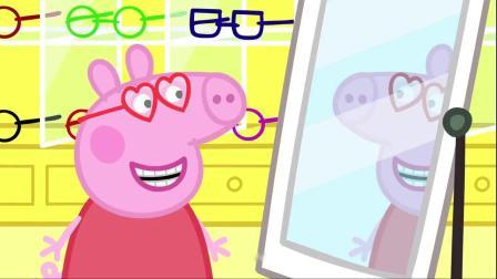 小猪佩奇:佩奇很想要戴眼镜,结果她的视力却不允许,这该怎么办