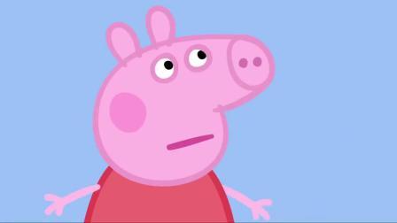 小猪佩奇:佩奇学习吹口哨,怎么都学不会,觉得自己的嘴巴有问题