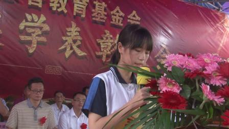 吴川市平泽慈善教育基金会奖教奖学表彰大会