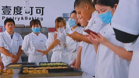 烘焙教学课程-壹度可可西点烘焙培训学院