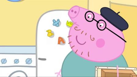 小猪佩奇:猪爸深藏不露,画画好厉害,只用三个颜色就画一幅画!