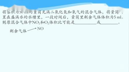 《氮及其化合物》习题课_名师优课(化学人教版必修二高一下册)靳老师