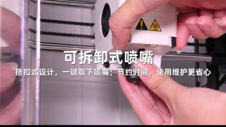 闪铸科技3D打印机冒险家3宣传片
