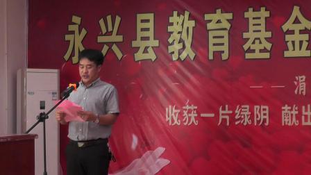 永兴县教育基金会樟树镇专项教育基金募捐大会