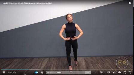 【舞蹈教学】bachata 身体动作分解教程 leaders & followers