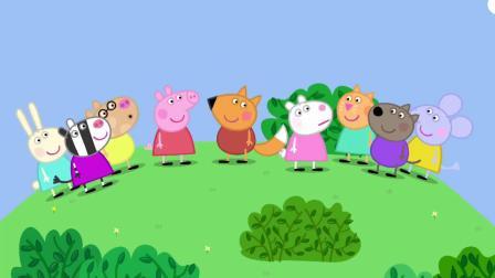小猪佩奇:小狐狸真是热心,看佩奇找不到人,立马帮她一起找!
