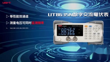 优利德 UT8635N 数字交流毫伏表