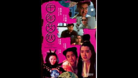 千年女妖1990插曲:让我一次爱个够  庾澄庆
