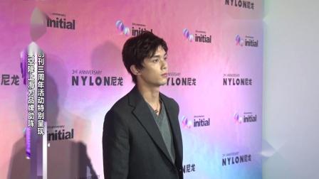 尼龙创刊三周年活动特别呈现 众星空降上海为品牌助阵