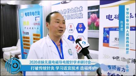 2020卓脉无菌电磁导电揿针学术研讨会---鄢陵站
