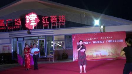 """殷馨交谊舞——东营市2020年""""欢乐黄河口""""广场群众文化活动之扇子舞《我的祖国》开幕式"""