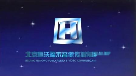 北京恒沃福末音像传播有限公司 (7)