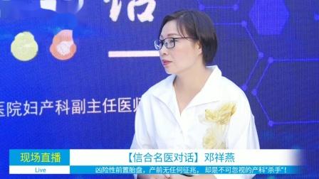 【信合名医大讲堂】邓祥燕:凶险性前置胎盘,产前竟没有任何预兆!