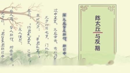第八课《世说新语》二则之陈太丘与友期行