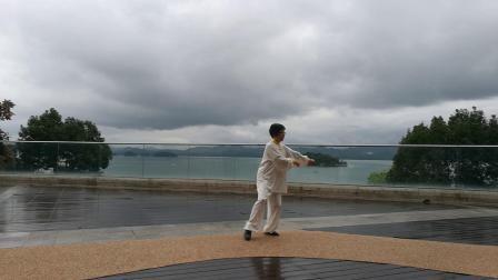 《八法五步》千岛湖绿城 2020.09.19