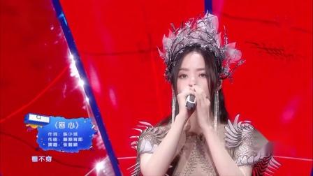 200919张靓颖好奇夜演唱《画心》