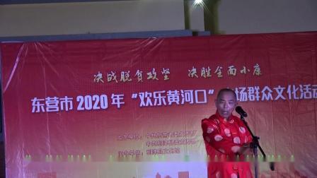 """殷馨交谊舞——东营市2020年""""欢乐黄河口""""广场群众文化活动之快板书《安全出行,你我她!》"""