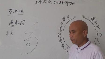 三合风水23(斗牛纳丁庚之气)