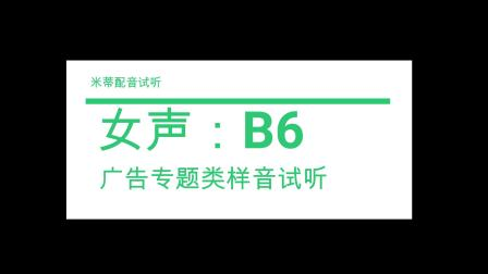 女声(B6)广告专题类